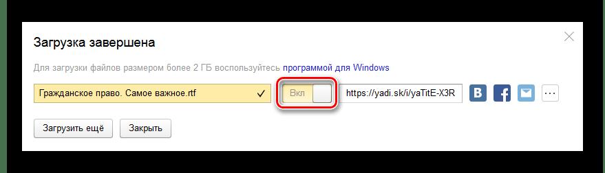 Окно завершения загрузки файла на сервис Яндекс Диск