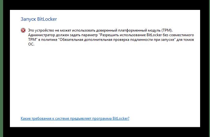 Ошибка при попытке включения BitLocker в окне BitLocker в ОС Виндовс