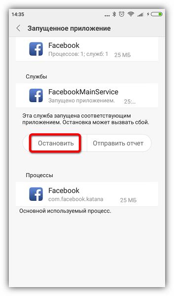 Остановка приложения на Андроид