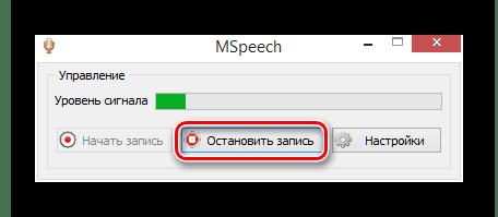 Остановка работы программы MSpeech в ОС Виндовс