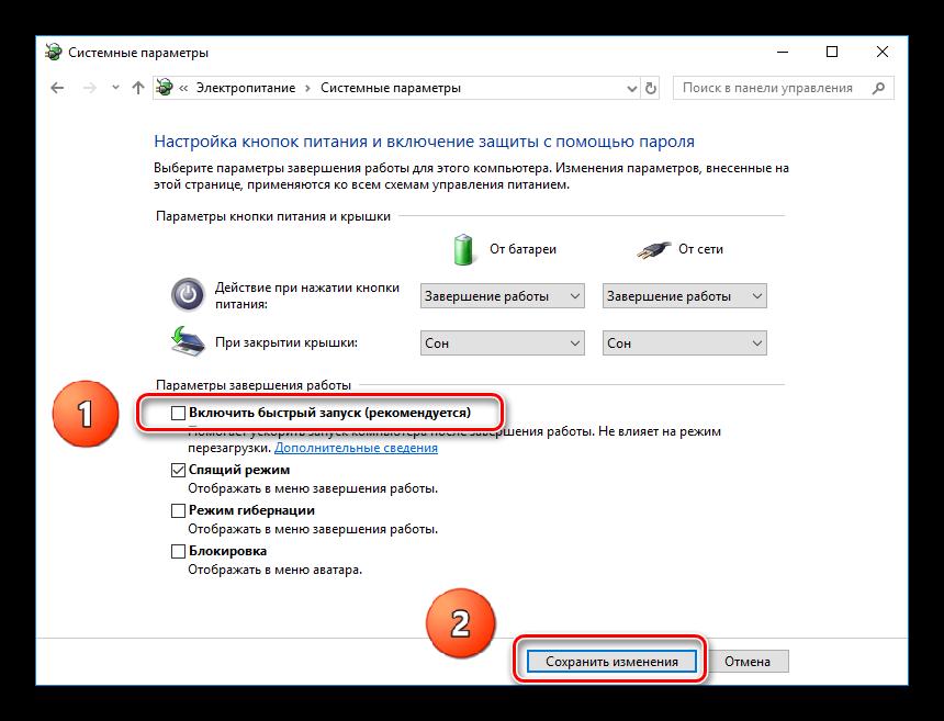 Отключение быстрого запуска в параметрах электропитания Windows 10