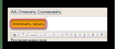 Отключение голосового ввода текста на сайте Speechpad