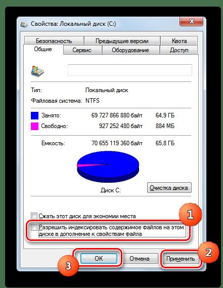 Отключение индексирования содержимого диска во вкладке Общие в окошке Свойств диска в Windows 7