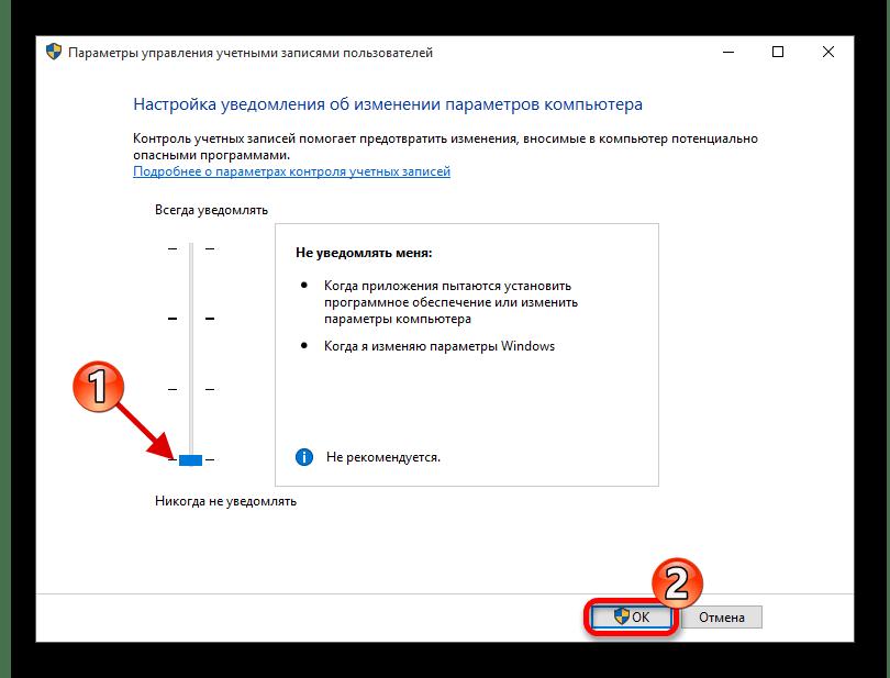 Отключение уведомлений о изменениии состояния компьютера в параметрах управления учетными записями пользователей в Виндовс 10