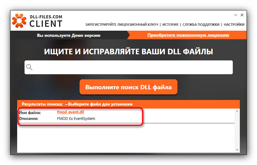 Открыть результат поиска fmod_event.dll в программе DLL-files-com Client