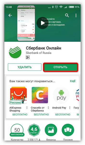 Открытие Сбербанк Онлайн