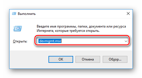 Открытие диспетчера устройств через окно запуска программ Windows