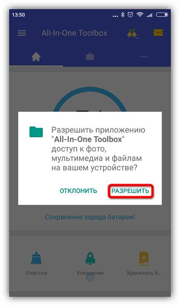 Открытие доступа к файлам All-In-One Toolbox