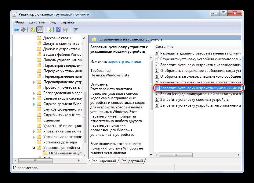 Открытие элемента Запретить установку устройств с указанными кодами устройств в разделе Ограничения на установку устройств в окне Редактора локальной групповой политики в Windows 7