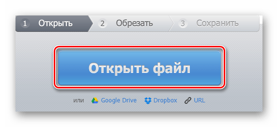 Открытие файла на MP3Cut.ru