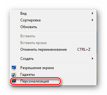 Открытие меню персонализации в Windows 7