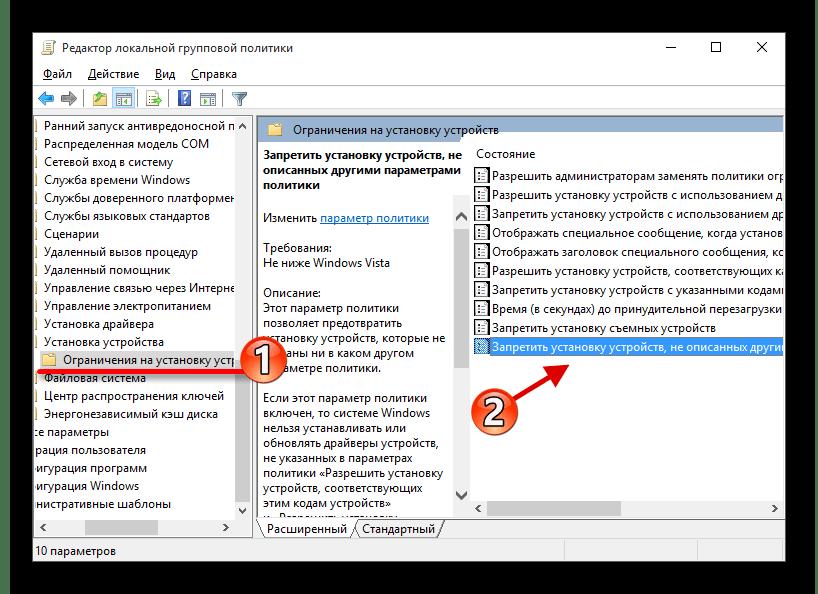 Открытие нужного параметра для отключения автообновления драйверов с помощью Редактора локальной групповой политики в операционной системе Виндовс 10