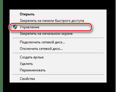 Открытие окна управления компьютером в Windows