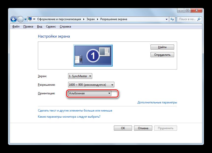 Открытие выпадающего списка Ориентация в окне Разрешение экрана в Windows 7