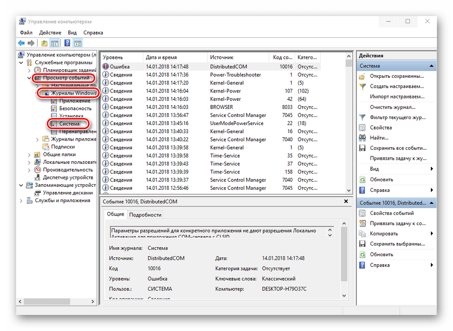 Открытие журнала событий системы в Windows