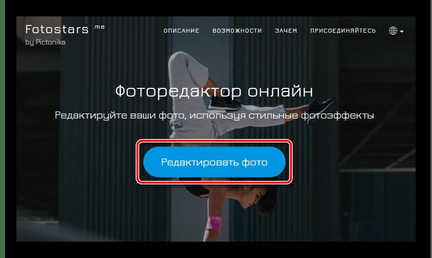 Открываем фотографию в онлайн-сервисе Fotostars