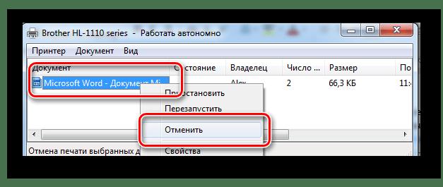 Отмена печати файла