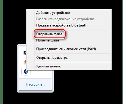 Отправить файл в контекстном меню Блутуз в Виндовс 7