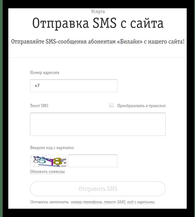 Отправка СМС на сайте Билайн