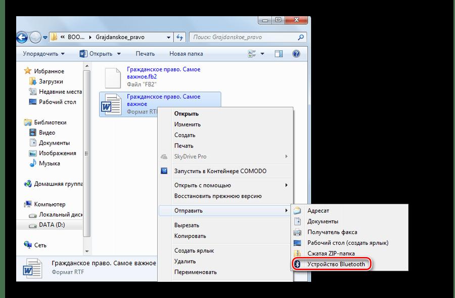 Отправка файла по Блютуз через контекстное меню Проводника