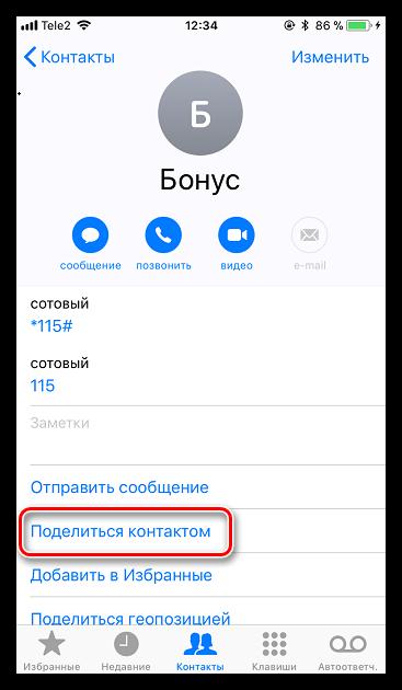 Отправка контакта на другой iPhone