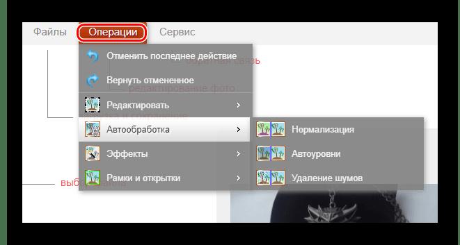 Панель обработки изображения на Croper.ru