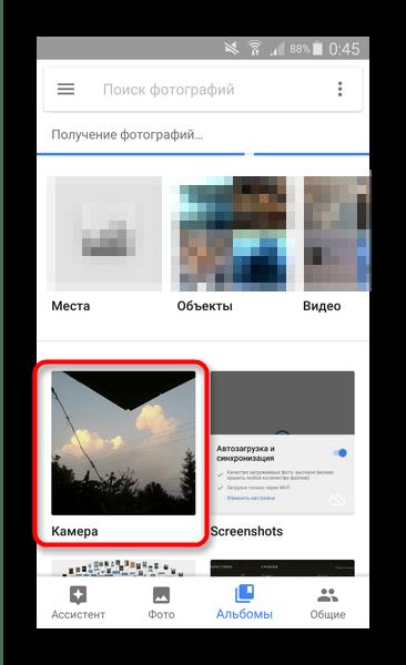 Папки, синхронизируемые через Google Фото на Android
