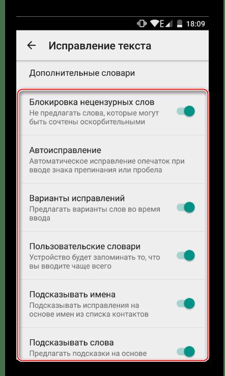 Параметры автоисправления текста на Android