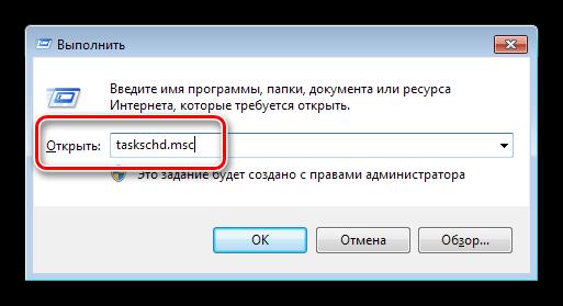 Переход к Планировщику заданий из меню Выполнить в Windows