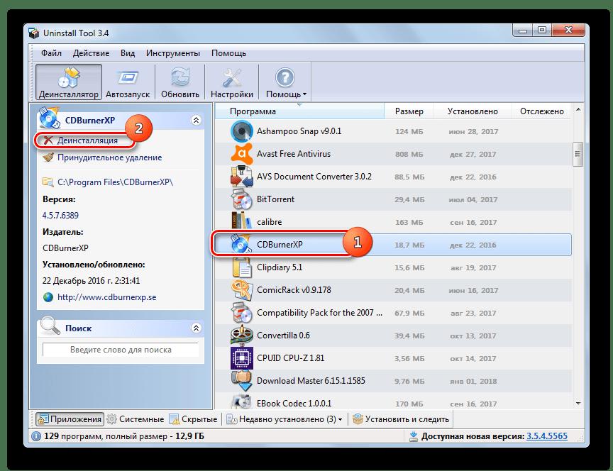Переход к деинсталляции приложения в программе Uninstall Tool в Windows 7