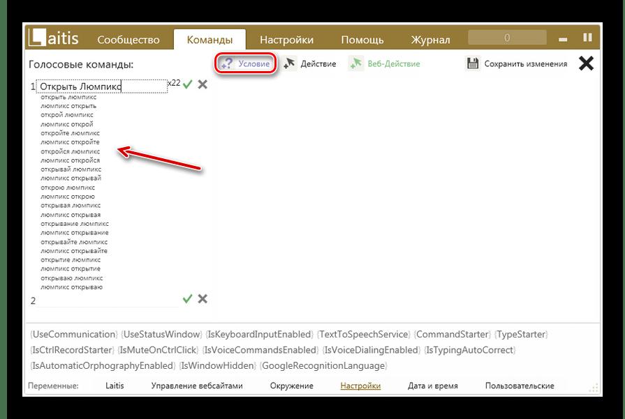Переход к добавлению условия во вкладке Команды в программе Laitis в Windows 7