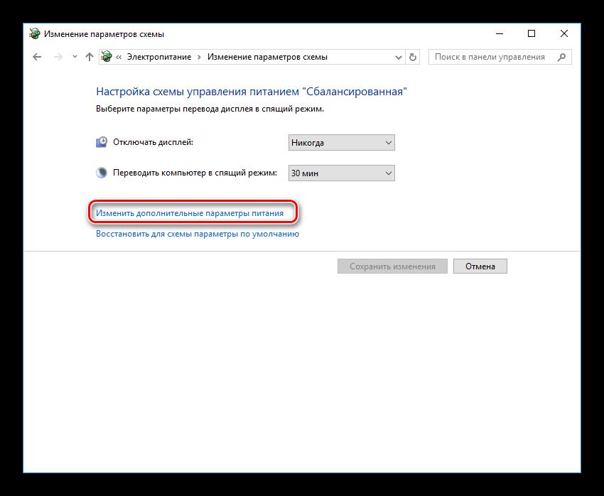 Переход к дополнительным параметрам схемы электропитания в панели управления Windows