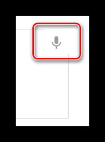 Переход к голосовому вводу текста на сайте сервиса Web Speech API