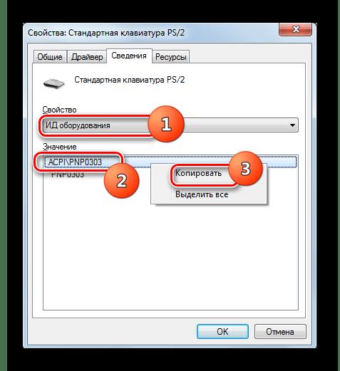 Переход к копированию данных во вкладке Сведения в окне свойств клавиатуры в Диспетчере устройств в Windows 7