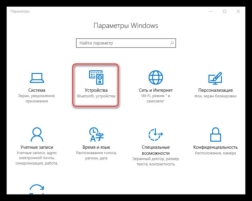 Переход к настройкам параметров устройств в Windows 10