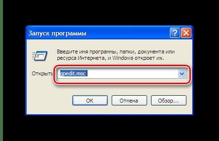 Переход к настройке групповых политик из окна запуска программ Windows XP