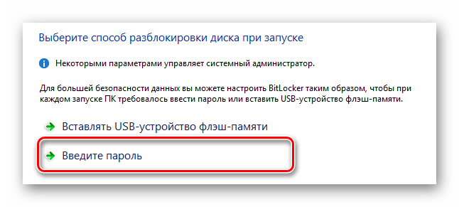 Переход к настройке шифрования с помощью пароля в окне активации BitLocker в ОС Виндовс
