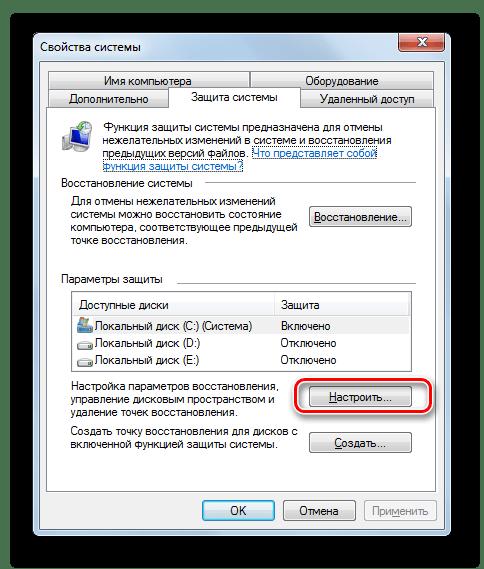 Переход к настройке защиты системы во вкладке защита системы в окошке свойства системы в Windows 7