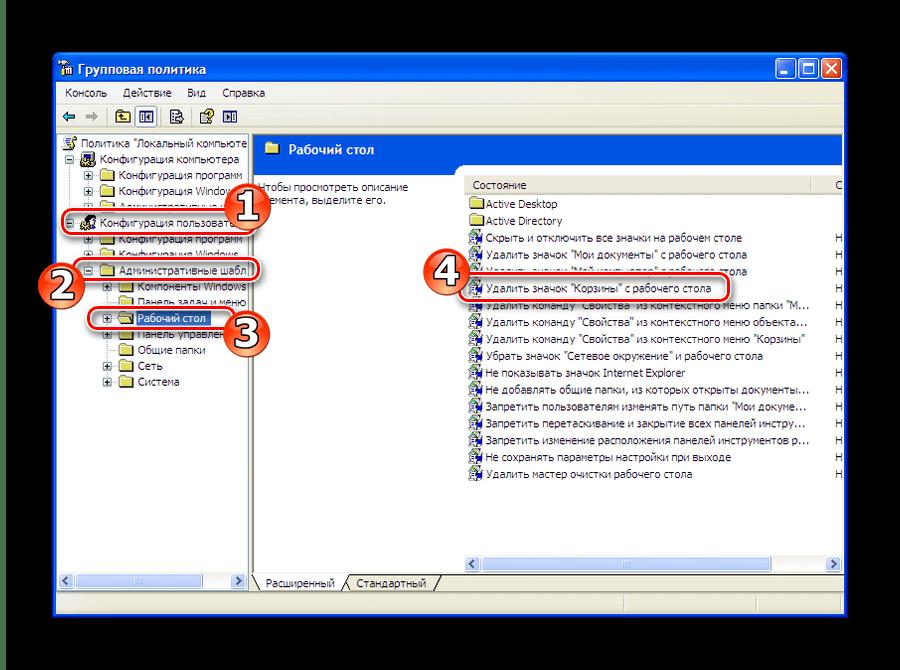 Переход к настройке значка корзины в окне групповой политики Windows XP