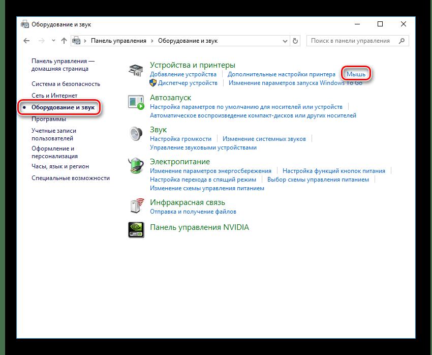 Переход к параметрам мыши в панели управления Windows 8 и 10