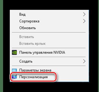 Переход к параметрам персонализации в Windows 10