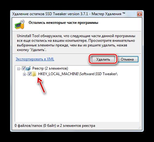 Переход к полному удалению оставшихся файлов папок и других элементов после удаления приложения в окне программы Unіnstall Tool в Windows 7