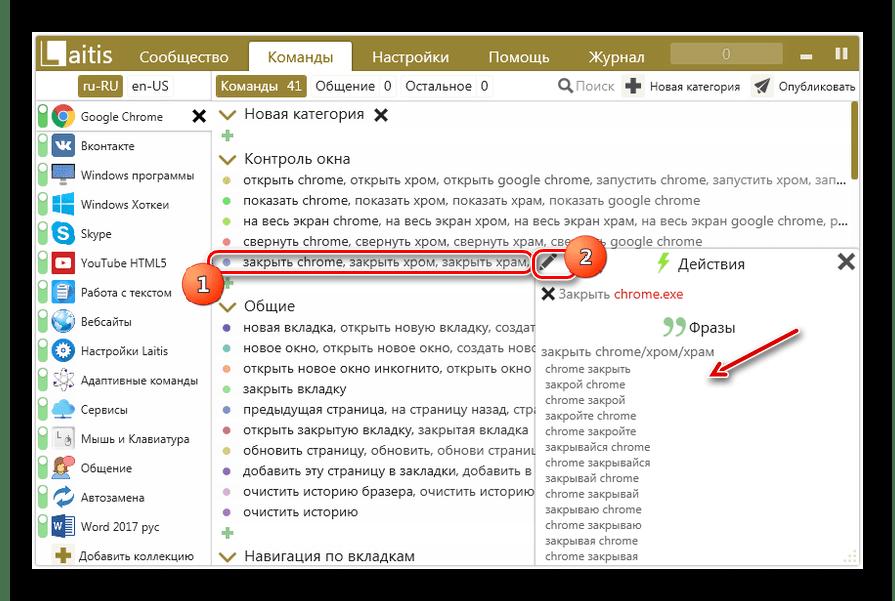 Переход к редактированию команды в программе Laitis в Windows 7