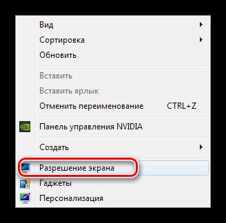 Переход к редактированию параметров экрана в Windows