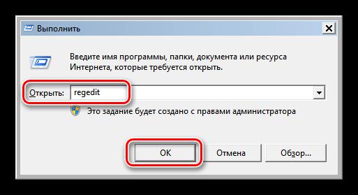 Переход к редактору реестра Windows из меню Выполнить