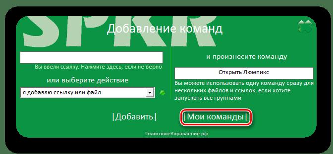 Переход к списку внесенных команд в программе Speaker в Windows 7