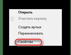 Переход к свойствам корзины в Windows 7