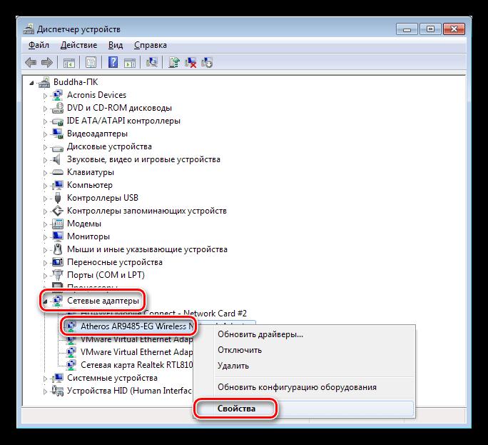 Переход к свойствам сетевого адаптера в Диспетчере устройств Windows
