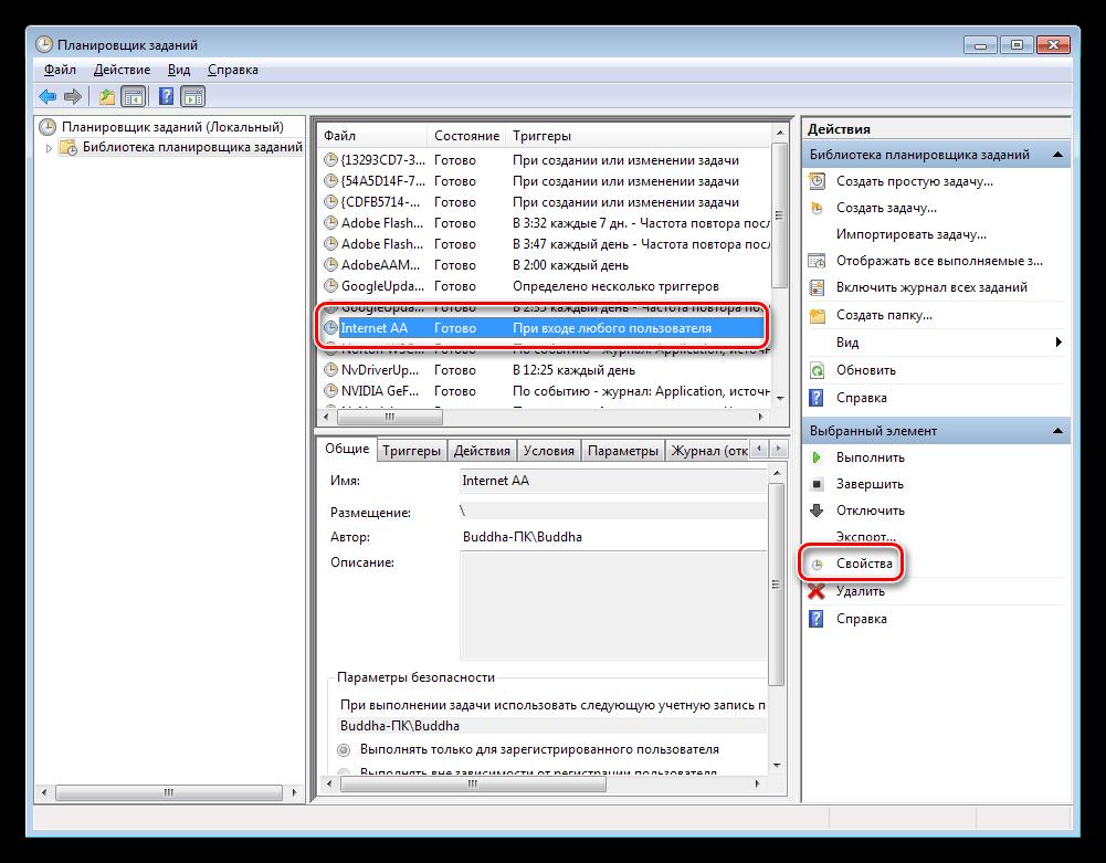 Переход к свойствам задачи в Планировщике заданий Windows