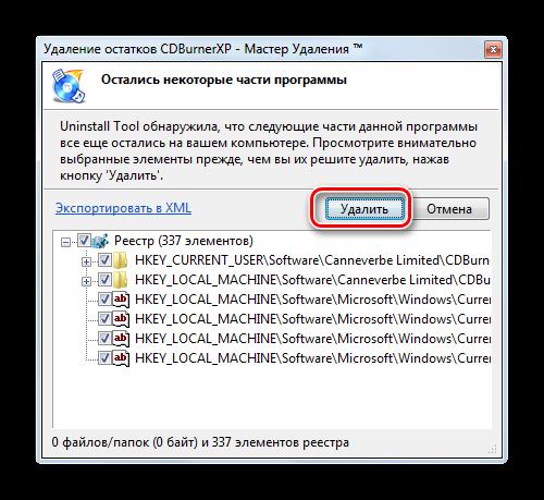 Переход к удалению оставшихся папок файлов и элементов реестра после удаления приложения в программе Uninstall Tool в Windows 7